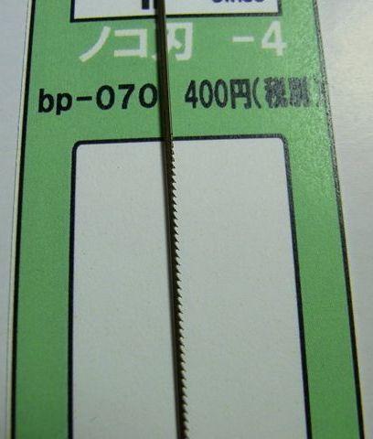 bp070_11.JPG