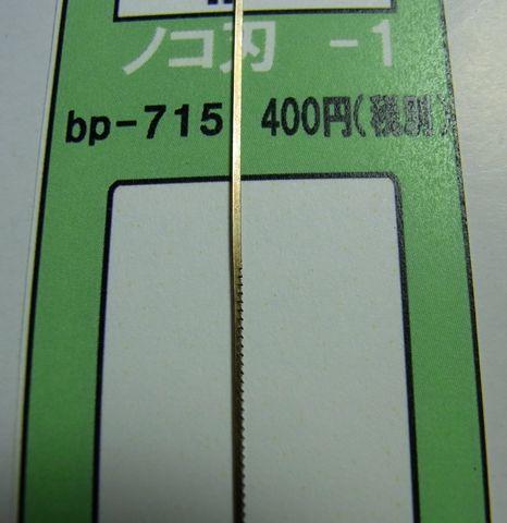 bp715_1.JPG
