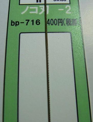 bp716_1.JPG