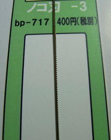 bp717_1.JPG