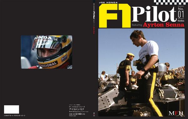 hiro-f1-Pilot-4ss.jpg